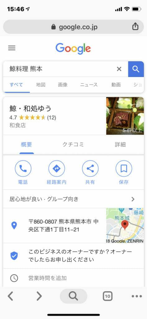 鯨料理 熊本 和処 ゆう スマホでGoogle検索