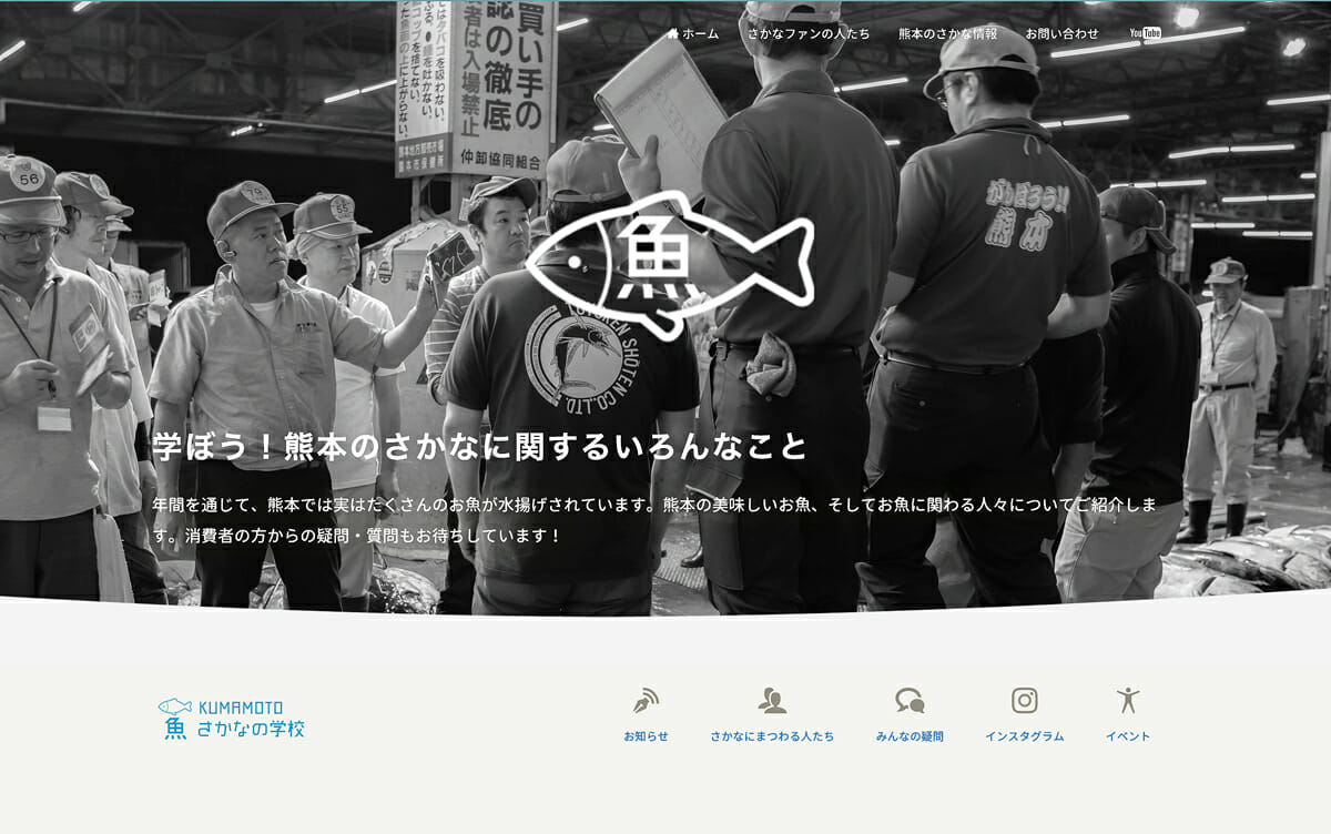 ホームページ素材 写真撮影 「KUMAMOTOさかなの学校ホームページ」