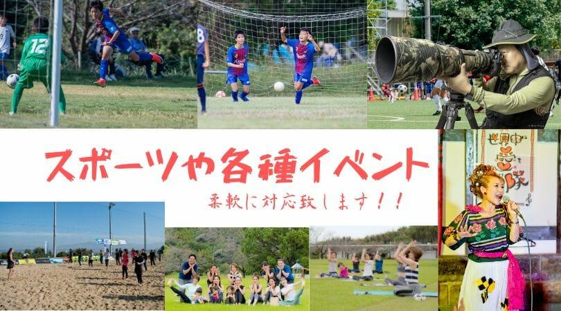 スポーツや各種イベント写真の出張撮影